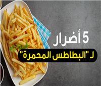معشوقة المصريين  5 أضرار لـ«البطاطس المحمرة».. إنفوجراف
