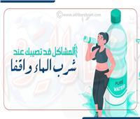 إنفوجراف| 5 مشاكل تصيبك عند شرب الماء «واقفاً»