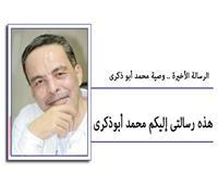 الرسالة الأخيرة .. وصية محمد أبو ذكرى