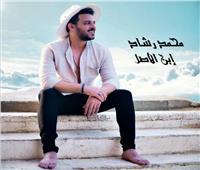 محمد رشاد يستعد لطرح «ابن الأصل»