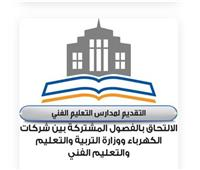 بدء التقديم في مدارس «القابضة للكهرباء» غدا.. تعرف على الشروط