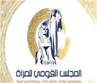 بعد تحقيقهم ٦ ميداليات ..القومى للمرأة يهنئ بعثة مصر بدورة الألعاب الأولمبية