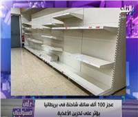 أزمة تضرب بريطانيا لعدم توافر السلع الغذائية.. وأحمد موسى: عمار يا مصر | فيديو