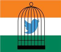 الهند: تويتر يمتثل لقواعد تكنولوجيا المعلومات الجديدة بالبلاد