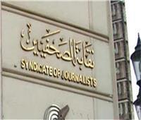 «تأديبية الصحفيين»: بدء تفعيل أعمال الهيئة غدًا بنظر 7 قضايا