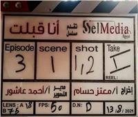 انطلاق تصوير حدوتة «أنا قبلت» من مسلسل «زي القمر»