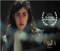 تفاصيل مشاركة فيلم «أميرة» بعرضه الأول في مهرجان الجونة السينمائي