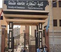 بدء التسجيل ببرامج الدراسات العليا في «تجارة طنطا»