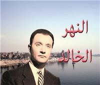 «النيل» ملهـم الأدبـاء