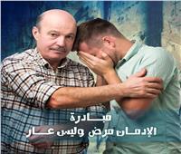 «الإدمان مرض وليس عار».. مبادرة للتوعية بطبيعة المرض