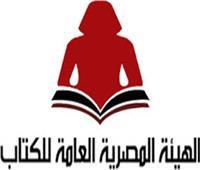 هيئة الكتاب تشارك بمعرض الإسكندرية للكتاب بمبادرة «ثقافتك كتابك»