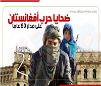 إنفوجراف  ضحايا حرب أفغانستان على مدار 20 عاما