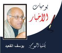مذكرات محمد سلماوى