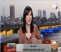 البحوث الإسلامية: بعثة الأزهر في أفغانستان متواجدة بمقر السفارة المصرية | فيديو