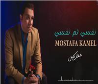 مصطفى كامل يطرح رابع أغانيه «نفسي ثم نفسي»   فيديو