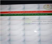 «التعليم» ترسل رابط عبر التابلت للاستعلام عن نتيجة الثانوية العامة