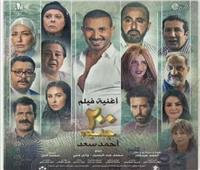 تأجيل عرض فيلم «200 جنيه» قبل ساعات من موعده بدور السينما