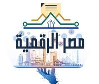 التحوّل الرقمي بقيادة الحكومة المصرية يتصدر التوجّهات التكنولوجية في 2021