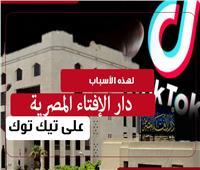 إنفوجراف  لهذه الأسباب.. دار الإفتاء المصرية دشنت حسابا على «تيك توك»