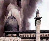 «الأزهر»: ذكرى إحراق «الأقصى» شاهد على إرهاب الاحتلال وجرائمه