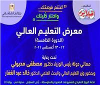 غدا.. وزير التعليم العالي يفتتح معرض «أخبار اليوم» التعليمي