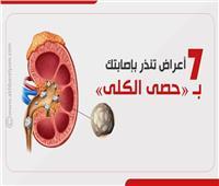 إنفوجراف| 8 أعراض تنذر بإصابتك بـحصى الكلى»