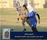 شاهد   علقة ساخنة للاعبة كرة القدم النسائية في الملعب