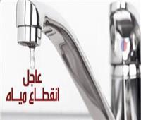 انقطاع المياه عن مدينة قها بمحافظة القليوبية لمدة 3 ساعات.. اليوم الثلاثاء