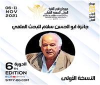 «شرم الشيخ الدولي» يعلن أعضاء لجنة تحكيم جائزة مسابقة البحث العلمي المسرحي