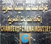غدًا.. اجتماع طارئ لغرفة صناعة السينما لبحث أزمة زيادة رسوم التصوير