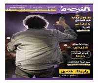 منير في الساحل.. محاكمة هنيدي.. اعترافات دينا.. على صفحات «أخبار النجوم»| فيديو