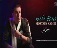 مصطفى كامل يطرح أغنية «وجع قلبي»