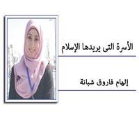 الأسرة التى يريدها الإسلام