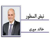 خـالد مـيرى يكتب من بغداد   ما بين مصر والعراق هذا وقت الحياة وتحقيق أحلام الشعوب