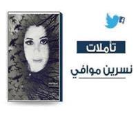 ربيع القومية المصرية