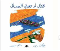«قنال لا تعرف المحال» بالمركز الدولي للكتاب الثلاثاء القادم