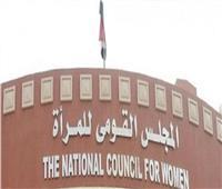 «القومي للمرأة» يهنئ البطلة رحاب رضوان لحصولها على فضية رفع الأثقال بطوكيو