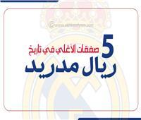 إنفوجراف   5 صفقات الأغلى في تاريخ ريال مدريد