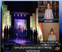إيناس عبد الدايم تكشف تفاصيل مشاركة «الثقافة» في مبادرة «حياة كريمة»| فيديو