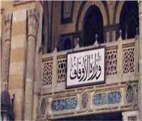 الأوقاف: افتتاح 12 مسجدًا جديدًا الجمعة المقبلة