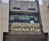 البنك المركزي يعلن الاحتياطي النقدي من العملات الأجنبية خلال أيام