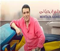 مصطفى كامل يطرح أغنيته الجديدة «حلوة حياتى»  فيديو