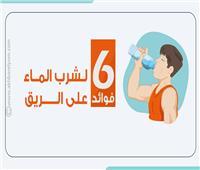 إنفوجراف   6 فوائد لشرب الماء على الريق