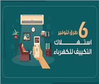 إنفوجراف   6 طرق لتوفير استهلاك التكييف للكهرباء