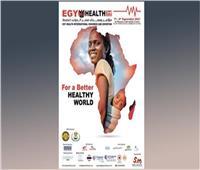 الثلاثاء.. انطلاق أكبر مؤتمر ومعرض للصحة في مصر وأفريقيا
