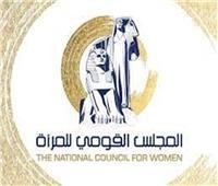 قومى المرأة يشكررئيس الوزراء علي قرار «وحدة حماية المرأة من العنف»