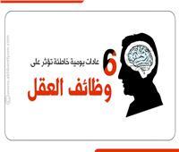 إنفوجراف  6 عادات يومية خاطئة تؤثر على وظائف العقل