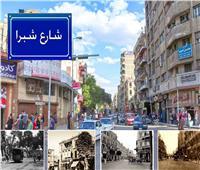 «شارع شبرا ».. تاريخ حي مشاهير الفن والأدب والسياسة «مصنع الرجالة»