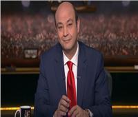 عمرو أديب عن فوز الزمالك بالدوري: «طلعوا فيه العبر»