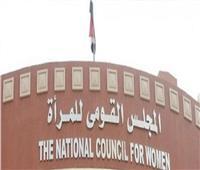 بعد قليل نظر دعوى حل المجلس القومي للمرأة